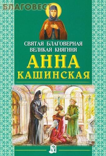 Святая благоверная великая княгиня Анна Кашинская ( Белорусская Православная Церковь, Минск -  )