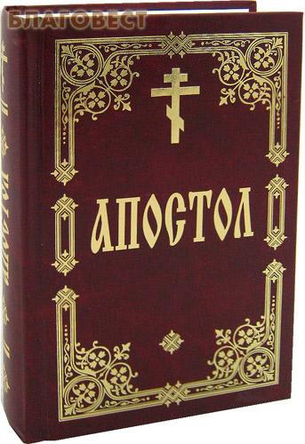 Апостол. Русский язык ( Духовное преображение -  )