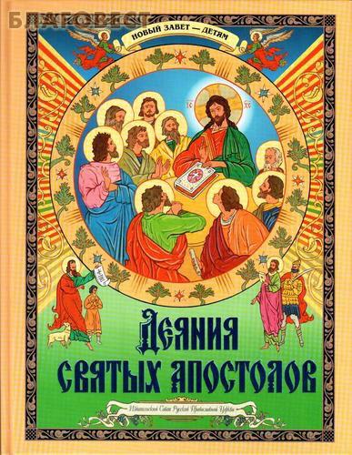 инструмента азбука веры слушать деяния святых апостолов слушать Валерий