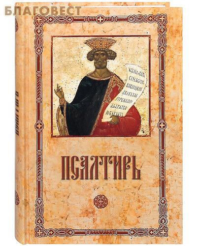 Псалтирь. Русский крупный шрифт ( Китеж -  )