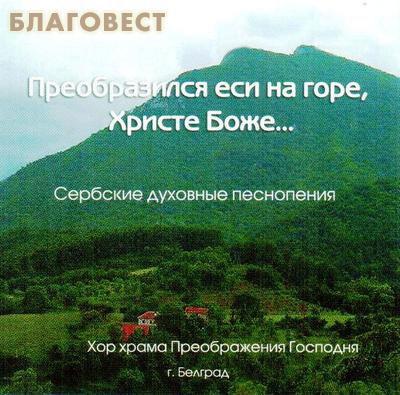 Диск (CD) Преобразился еси на горе, Христе Боже... Сербские духовные песнопения ( не указано -  )