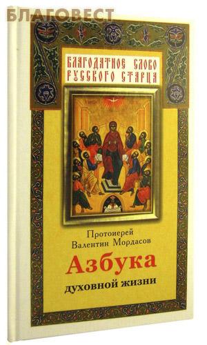 Азбука духовной жизни. Протоиерей Валентин Мордасов