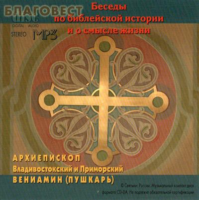 Диск (MP3) Беседы по библейской истории и о смысле жизни. Архиепископ Владивостокский и Приморский Вениамин (Пушкарь) ( Святыни России -  )