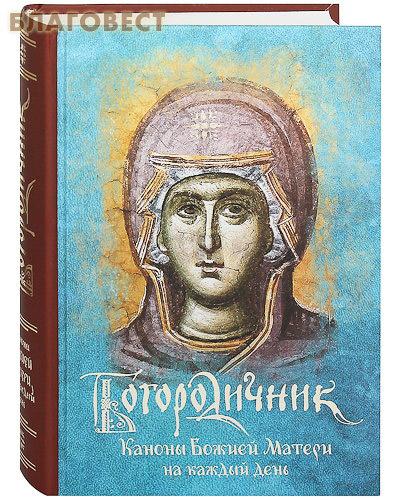 Богородичник. Каноны Божией Матери на каждый день ( Православный Свято-Тихоновский Гуманитарный Университет -  )
