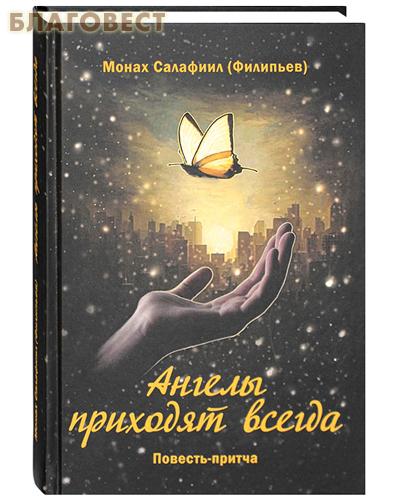 для города ангелы приходят всегда читать для