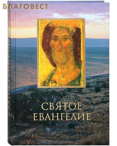 Святое Евангелие. Русский язык ( Сретенский монастырь -  )