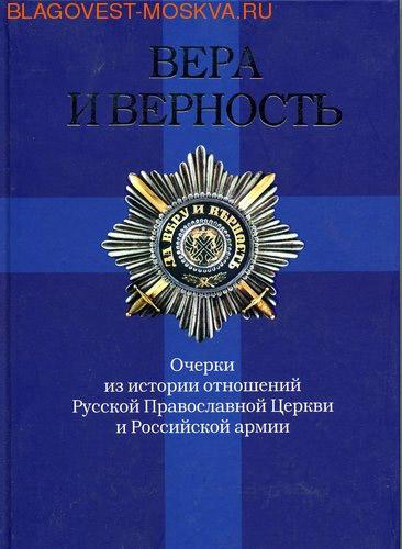 Вера и верность очерки из истории отношений русской