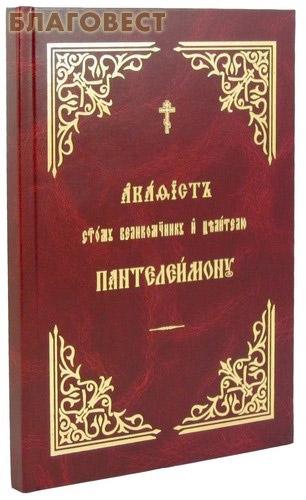 Акафист святому великомученику и целителю Пантелеимону. Церковно-славянский шрифт