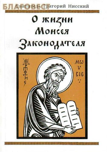 О жизни Моисея Законодателя. Святитель Григорий Нисский