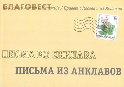 Письма из анклавов ( Конрас -  )