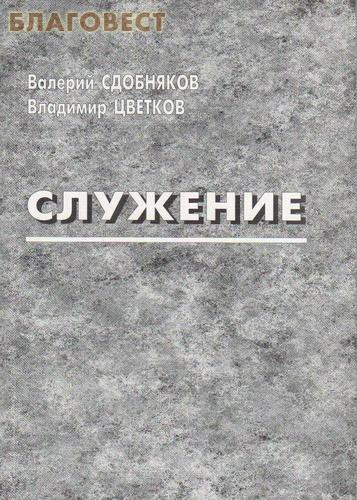 Служение. Валерий Сдобняков. Владимир Цветков ( Нижний Новгород -  )