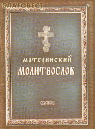 Молитвослов материнский. Русский шрифт