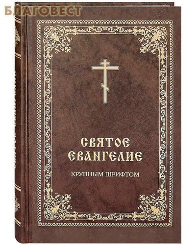 Святое Евангелие. Крупным шрифтом. Русский язык ( Христианская жизнь -  )