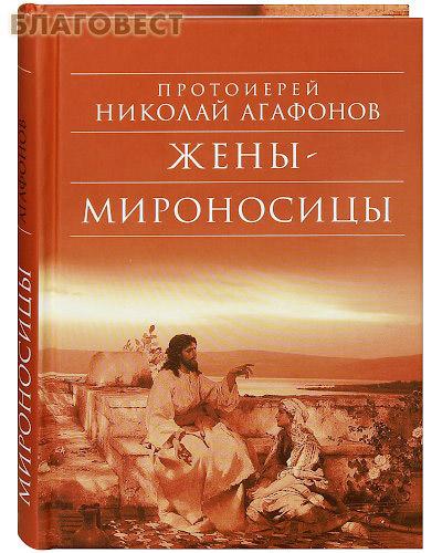 Жены-мироносицы. Протоиерей Николай Агафонов