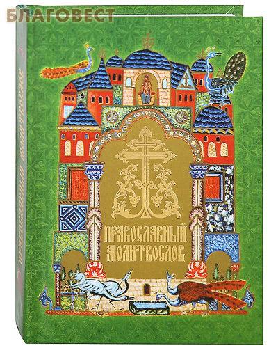 Православный молитвослов. Карманный формат. Русский шрифт