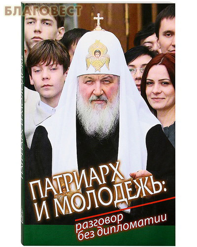 Патриарх и молодежь: разговор без дипломатии ( Даниловский Благовестник -  )