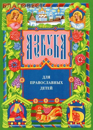 Азбука для православных детей. Нина Орлова