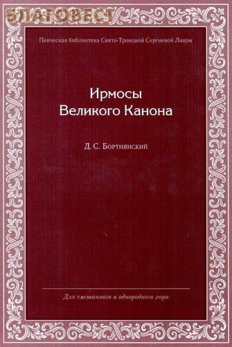 Ирмосы Великого Канона. Для смешаного и однородного хора. Д. С. Бортнянский