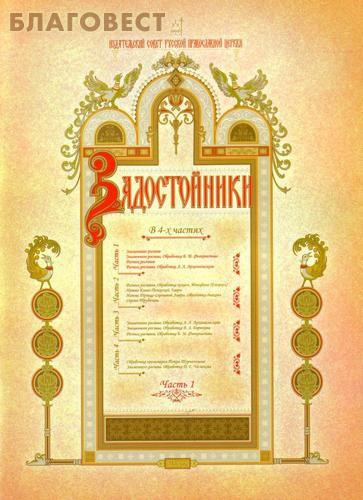Задостойники. В 4-х частях. Часть 1 ( Издательский Совет Русской Православной Церкви -  )
