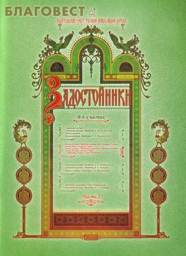 Задостойники. В 4-х частях. Часть 2 ( Издательский Совет Русской Православной Церкви -  )