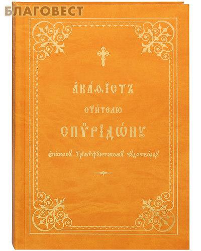 Акафист свт. Спиридону еп. Тримифунтскому, чудотворцу. Подарочный, иллюстрированный. Церковно-славянский шрифт