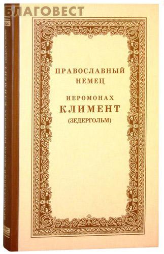 Православный немец иеромонах Климент (Зедергольм) ( Введенский ставропигиальный мужской монастырь Оптина Пустынь -  )