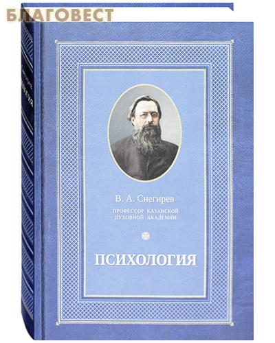 Психология. В. А. Снегирев ( Общество памяти игумении Таисии -  )
