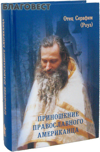 Приношение православного американца. Отец Серафим (Роуз)