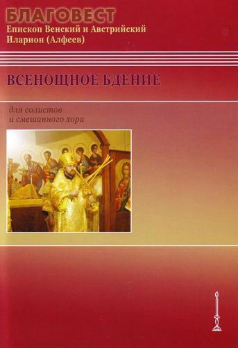 Всенощное бдение для солистов и смешанного хора. Епископ Венский и Австрийский Иларион (Алфеев)