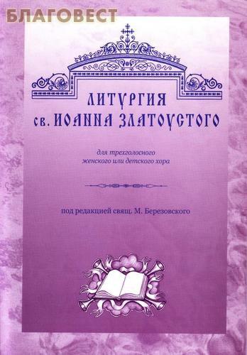 Литургия св. Иоанна Златустого для трехголосного женского или детского хора под редакцией свящ. М. Березовского