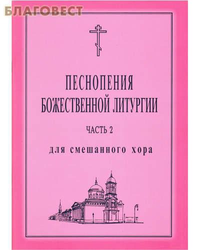 Песнопения Божественной Литургии для смешанного хора. Часть 2. Г. Н. Лапаев