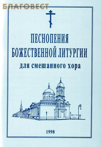 Песнопения Божественной Литургии для смешанного хора. Г. Н. Лапаев
