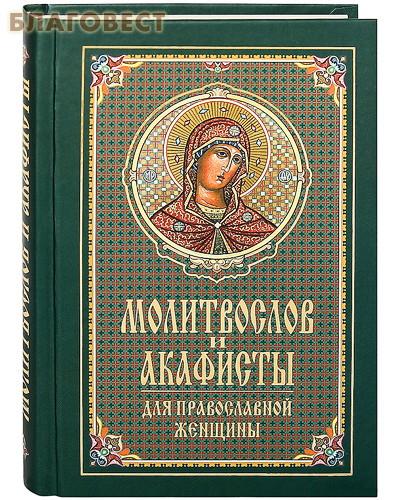Молитвослов и акафисты для православной женщины. Русский шрифт