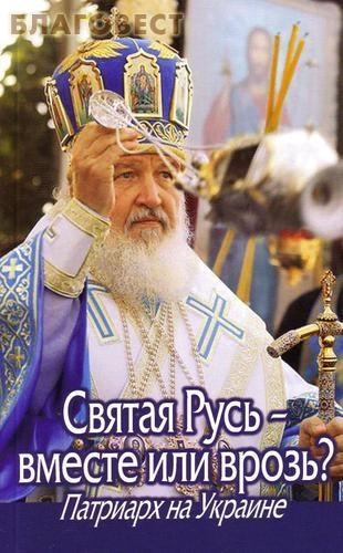 Святая Русь- вместе или врозь? Патриарх на Украине ( Даниловский Благовестник -  )