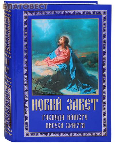 Новый завет Господа нашего Иисуса Христа. Крупный шрифт ( Храм Воскресения Христова -  )