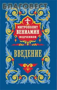 Введение во Храм Пресвятой Богородицы. Митрополит Вениамин Федченков