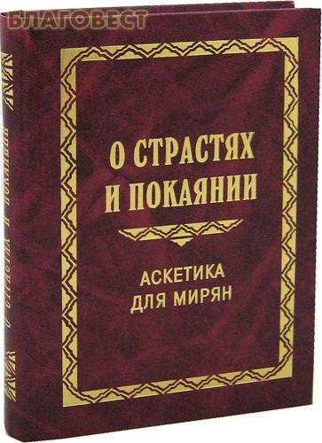 О страстях и покаянии. Аскетика для мирян. Протоиерей Георгий Нейфах ( Правило Веры, Москва -  )