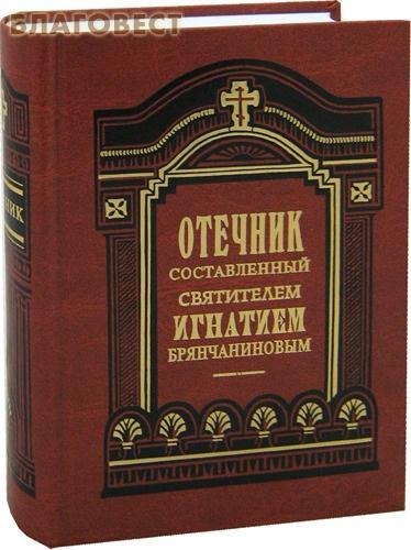 Отечник составленный святителем Игнатием Брянчаниновым. Цвет в ассортименте