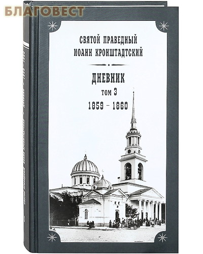 Дневник. Том 3-й. 1859-1860. Святой праведный Иоанн Кронштадтский
