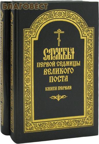 потребительского тексты служб великого поста туры Чехию