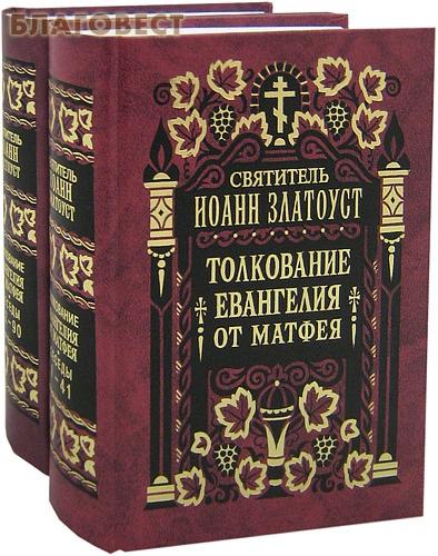 Толкование Евангелия от Матфея в 2-х томах. Святитель Иоанн Златоуст ( Правило Веры, Москва -  )