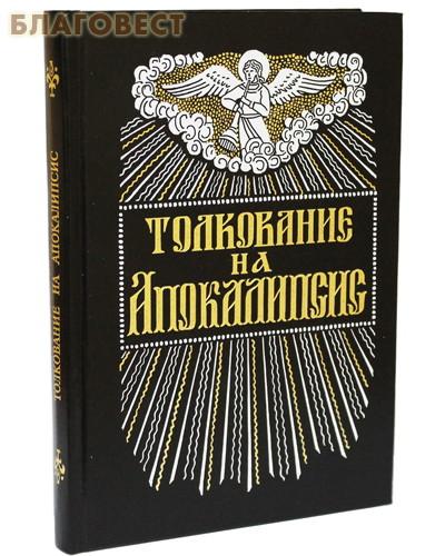 Толкование на Апокалипсис. Свт. Андрей, архиепископ Кесарийский. Цвет в ассортименте