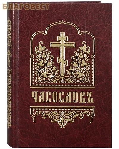 Часослов. Церковно-славянский шрифт. Цвет в ассортименте ( Правило Веры, Москва -  )