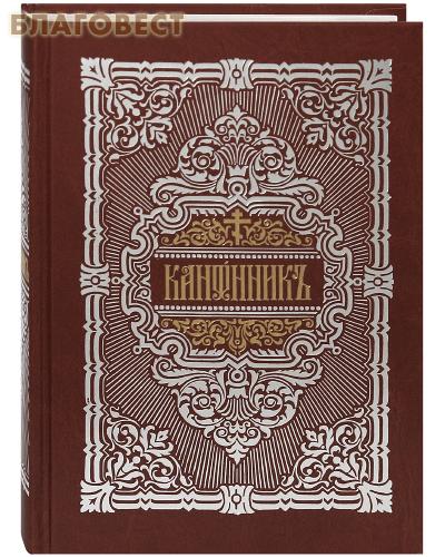 Канонник. Церковно-славянский шрифт ( Правило Веры, Москва -  )
