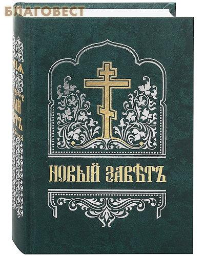 Новый Завет. Церковно-славянский шрифт ( Правило Веры, Москва -  )
