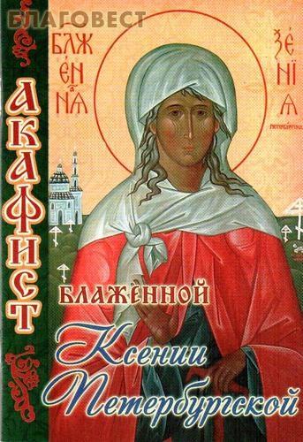 Акафист блаженной Ксении Петербургской