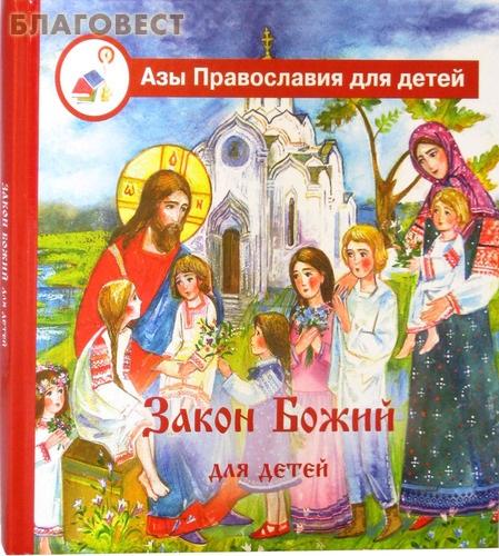 Закон Божий для детей в пересказе Галины Калининой