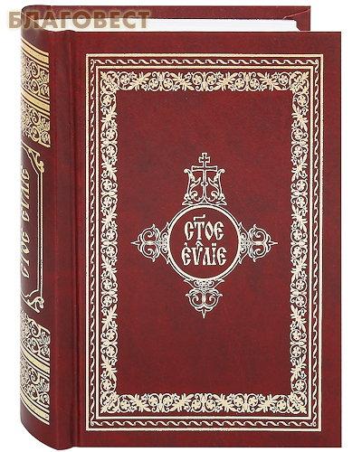 Святое Евангелие. Церковно-славянский шрифт