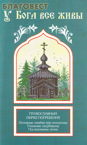 У Бога все живы. Православный обряд погребения. Основные ошибки при похоронах. Утешение скорбящему. Акафист