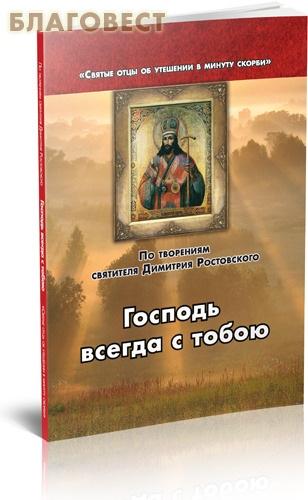 Господь всегда с тобою. По творениям святителя Димитрия Ростовского ( Благовест -  )